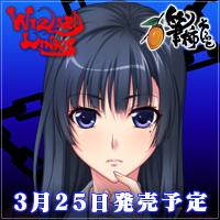 筆柿そふと第五弾「ウィザードリンクス」応援中!